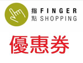 指點FingerShopping/優惠券/折價券/coupon