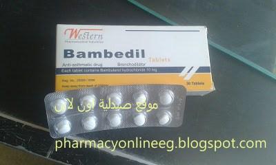 بامبيديل لعلاج  إلتهاب الشعبي المزمن , وانسداد الشعب الهوائية ، وعلاج الأزمات الصدرية .