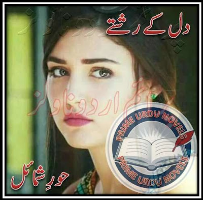 Free download Dil kay rishty Part 1 novel by Hoor e Shumail pdf