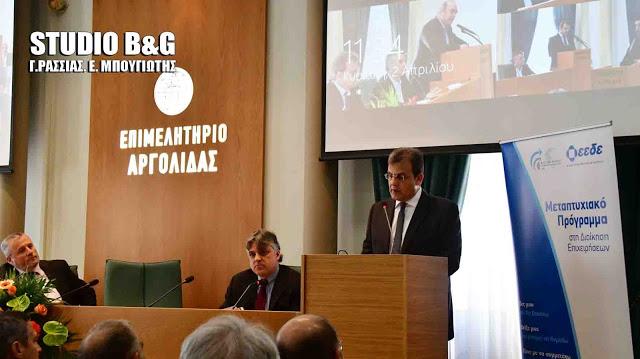 Εκδήλωση από το Επιμελητήριο Αργολίδας: «Η εφαρμογή του Ν.4583/2018 και οι συνέπειές του»