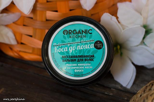 Organic Kitchen Восстанавливающий бальзам для волос Коса для пояса