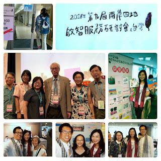 研討會回顧 :  2018年第9屆兩岸四地啟智服務研討會