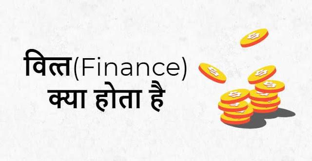 वित्त क्या होता है - What is finance in Hindi