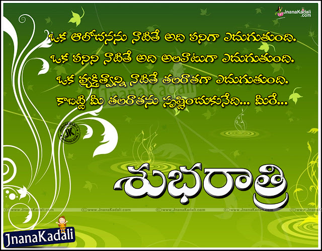 Nestam Subharatri Telugu quotations online, Top Telugu Cool Good Night Pics and messages, Top telugu language good night dear images, awesome Telugu Good night Girls Images, Top Good night My Best Girl Friend Telugu Images, Top Telugu Good night Messages online, Inspiring Telugu Top Good Night messages and Quotes pictures, Awesome Telugu Good night SMS Images.