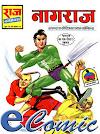 नागराज कॉमिक्स इन हिंदी रीड ऑनलाइन | Nagraj Comics First Part In Hindi PDF Free Download