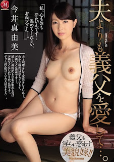 JUX-996 I Love The Father-in-law Than Husband …. Mayumi Imai