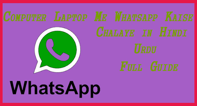 Apne Pc Ya Laptop Me Whatsapp Kaise Chalaye in Hindi & Urdu