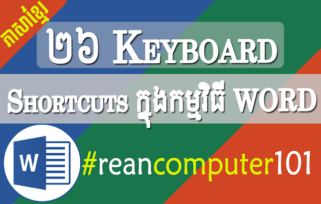 26 Keyboard Shortcuts keys you should know in Microsoft Word