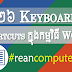 ២៦ Keyboard Shortcuts keys ដែលអ្នកគួរដឹងនៅក្នុង Microsoft Word (មានវីដេអូ) | www.rean.me