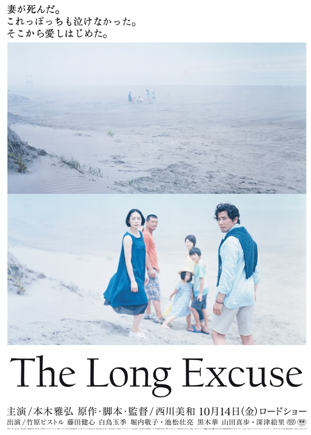 Sinopsis The Long Excuse (2016) - Film Jepang