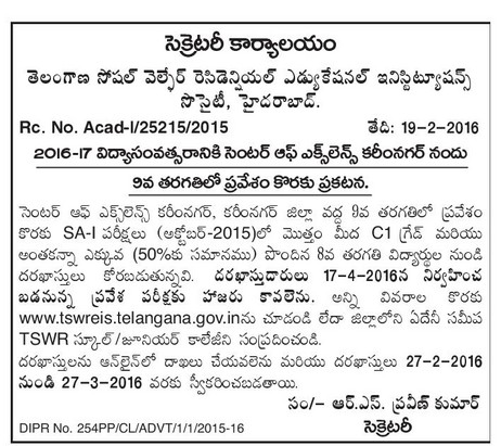 TSWREIS,9th Class Admission Test, Entrance Test