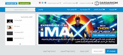 موقع DarDarkom لمشاهدة وتحميل المسلسلات العربية والأجنبية