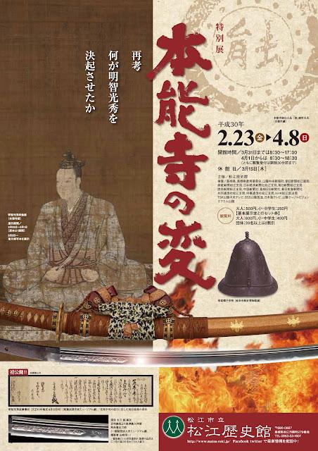 https://matsu-reki.jp/exhibition/1910