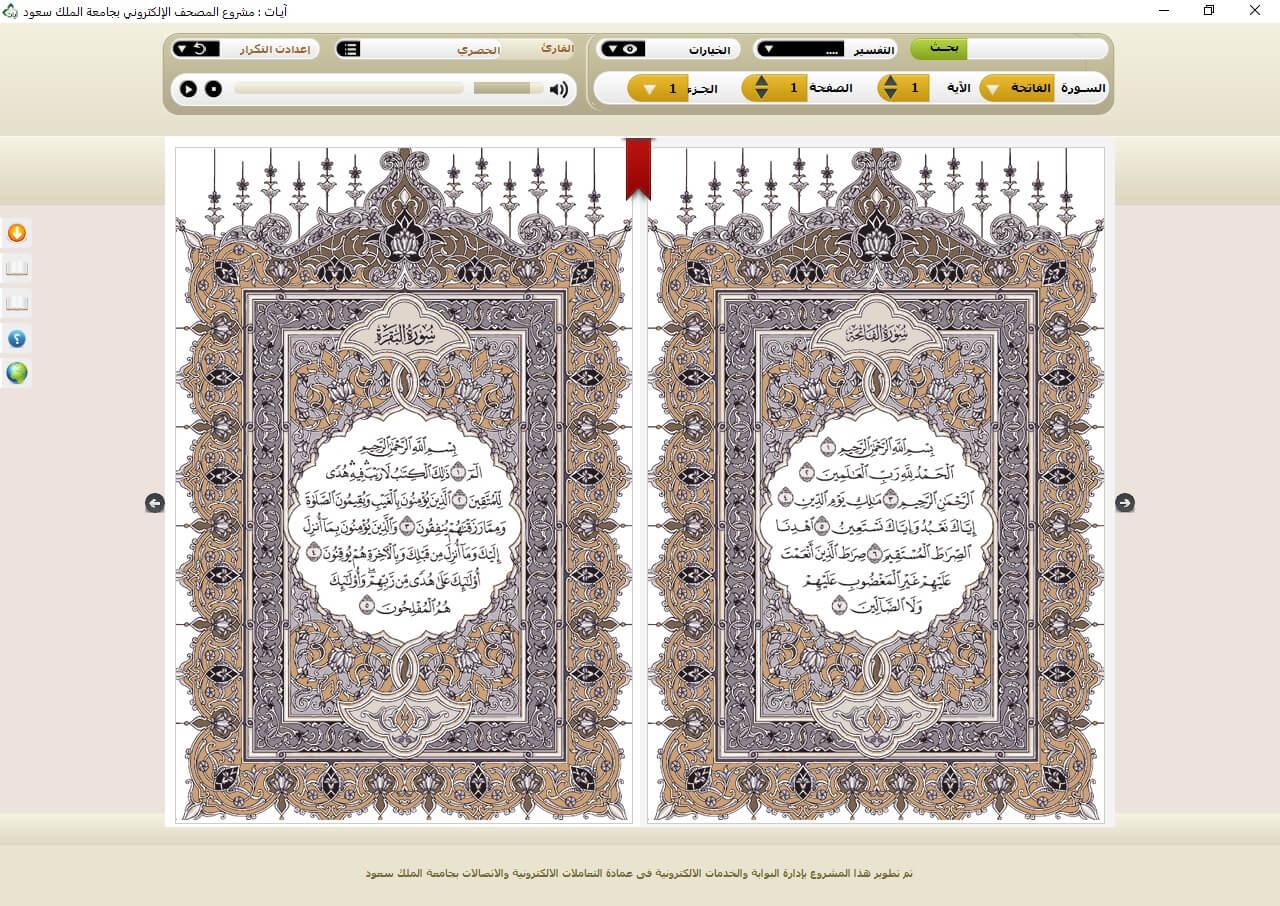 برنامج Ayat Al Quran ايات القران الكريم صوت و مكتوب برابط مباشر