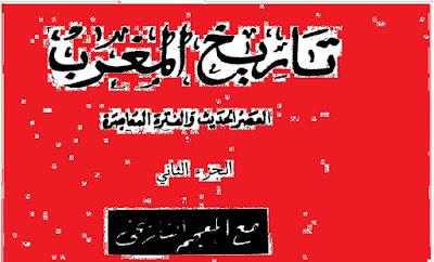 http://abdelazizbenabdallah.org/oeuvres/docs/Tarikh_almaghrib_2.pdf