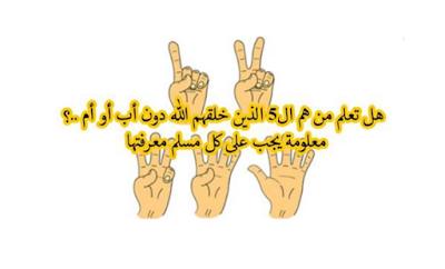 هل تعلم من هم ال5 الذين خلقهم الله دون أب أو أم؟! معلومة يجب على كل مسلم معرفتها سبحان الله ..!