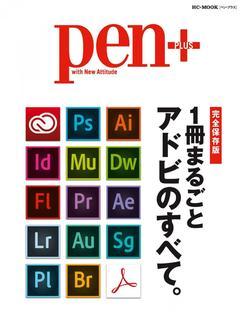 [W] Pen+ シリーズ