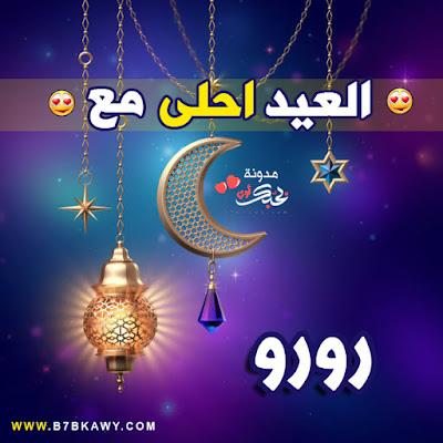 العيد احلى مع رورو