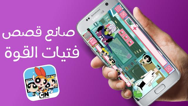 تحميل لعبة صانع قصص فتيات القوة للأندرويد مجاناً | صانع قصص فتيات القوة