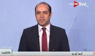برنامج مانشيت حلقة الثلاثاء 8-8-2017 تقديم احمد ابو زيد
