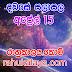 රාහු කාලය | ලග්න පලාපල 2020 | Rahu Kalaya 2020 |2020-04-15