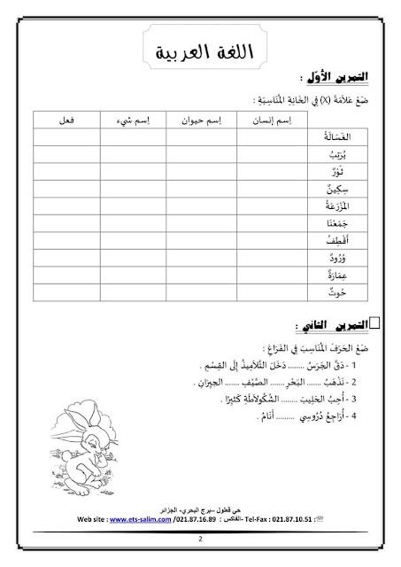 كراس العطلة :مجموعة من التمارين مادة اللغة العربية السنة الثالثة ابتدائي الجيل الثاني
