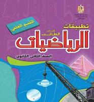 تحميل كتاب الرياضيات التطبيقية للصف الثانى الثانوى الترم الاول القسم العلمى