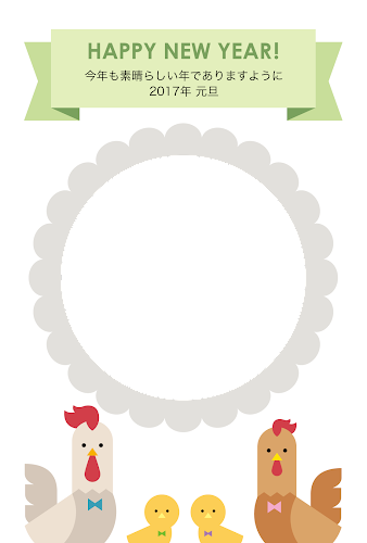 丸い写真フレームとニワトリ(酉年・写真フレーム)