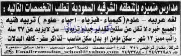 وظائف الخليج المنشورة بجريدة الاهرام عدد الجمعة 27 مايو