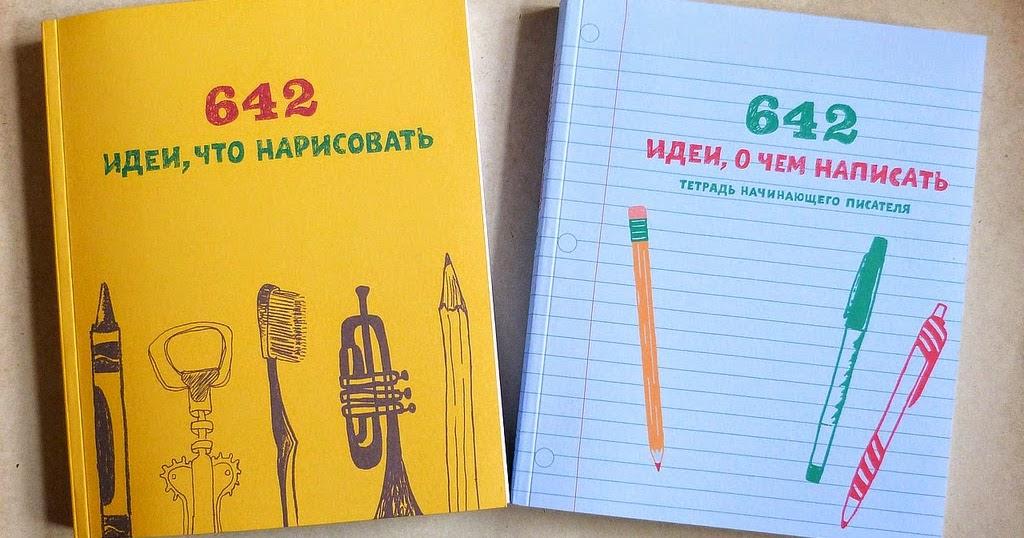 642 идеи что нарисовать читать онлайн
