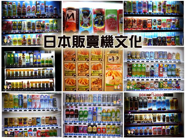 P1160960%2B - 台灣自動販賣機│台中多家自動販賣機攻略彙整