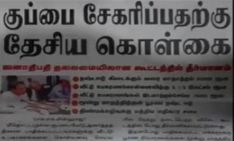 News paper in Sri Lanka : 22-04-2017