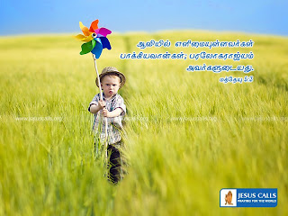 Christmas Cards 2012: Bible Verse Tamil Wallpapers Free Download