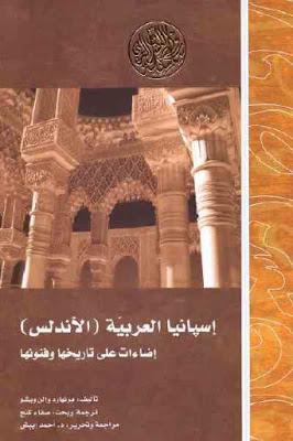 تحميل كتاب إسبانيا العربية (الأندلس) - إضاءات على تاريخها وفنونها pdf لـ برنهارد وإلن ويشو
