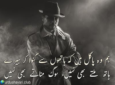 Hum Woh Pagal Hain K Hathon Say Gunwa Ker Heeray..  Hath Milate Bhi Nahi, Soug Manate Bhi Nahi..!!  #Poetry #urdushayari #heartless