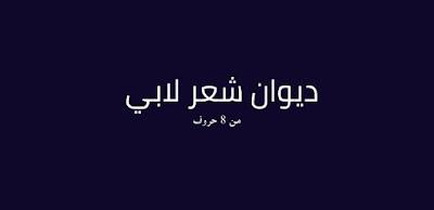 ديوان شعر لابي من 7 حروف لغز 202 فطحل