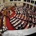 Στις 3 Ιουλίου η συζήτηση για την οικονομία στη Βουλή σε επίπεδο αρχηγών κομμάτων