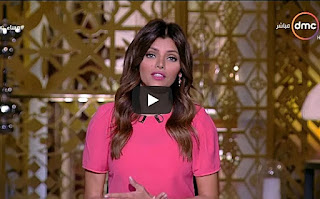برنامج مساء dmc حلقة الإثنين 9-10-2017 مع إيمان الحصري و لقاء مع الفنانة وفاء سالم - الحلقة الكاملة