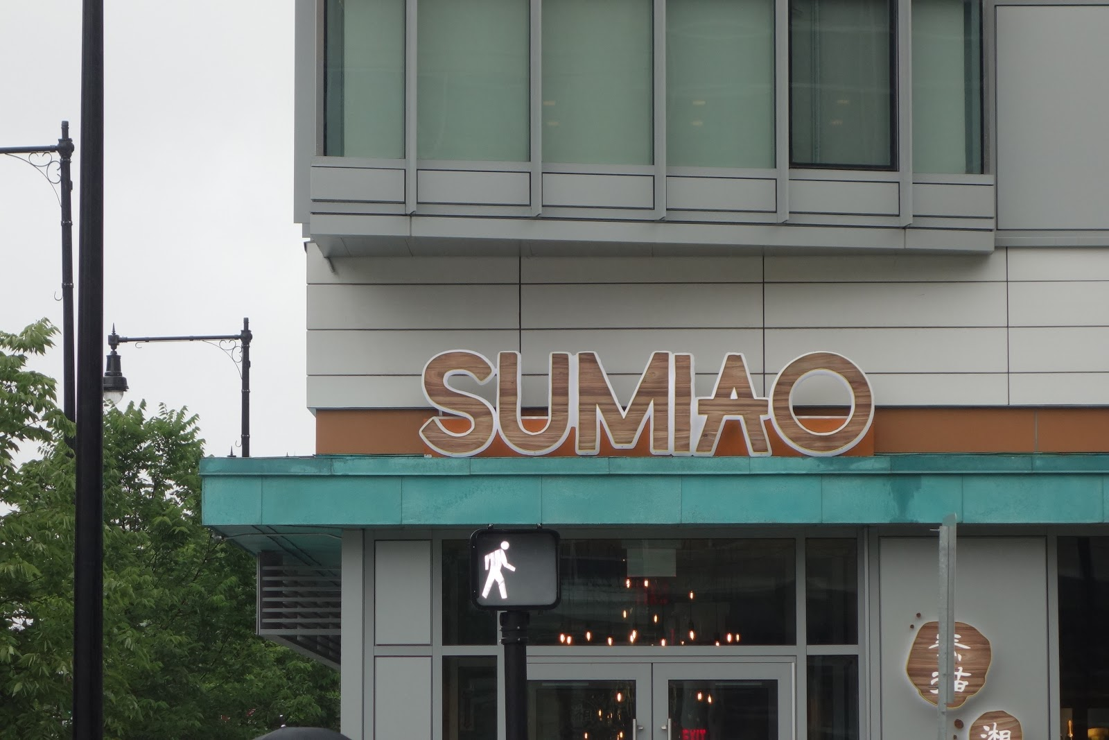 The Passionate Foodie: Sumiao Hunan Kitchen: An Impressive Beginning