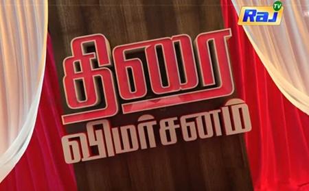 Mersal Movie Review Raj TV