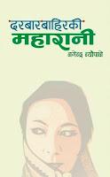 Darbar Bahiraki Maharani