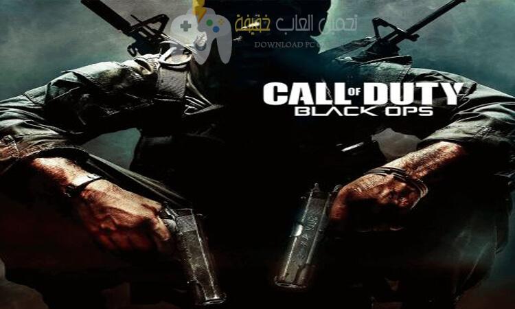 تحميل لعبة Call Of Duty Black Ops 1 مضغوطة بحجم صغير مجانا