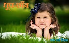 Dhoop-Chhav in Hindi