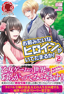 [Novel] 無職独身アラフォー女子の異世界奮闘記 第01 02巻 [Mushoku Dokushin Ara Four Joshi No Isekai Funto Ki Vol 01 02], manga, download, free