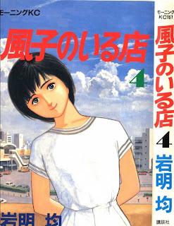 Fuko Iru Mise [岩明均]風子のいる店 第01 04巻