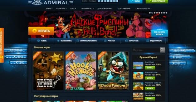 официальный сайт адмирал х где лучше играть
