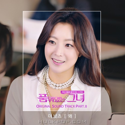 The Nuts – Woman of Dignity OST Part.8