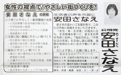 小野たづ子さん(62歳、公明党、現職) 1802票 当選 沖永明久さん... SASAKI Ic
