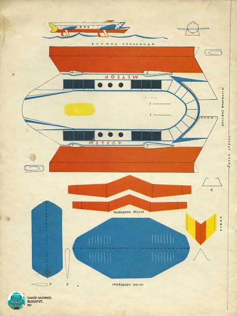 Модели кораблей из бумаги. Моделизм корабли. Кораблик из бумаги. Корабль модель из бумаги. Корабль из бумаги своими руками. Модели кораблей из бумаги скачать бесплатно. Модели кораблей из бумаги чертежи. Модели парусных кораблей из бумаги. Мурзилка самоделки. Самоделки из журнала Мурзилка. Модели из бумаги схемы.  Модели из бумаги бесплатно.