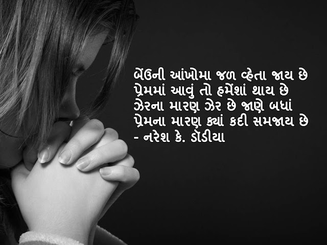 बेंउनी आंखोमा जळ व्हेता जाय छे  Gujarati Muktak By Naresh K. Dodia